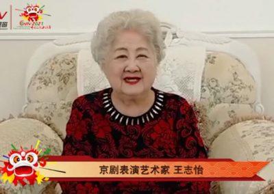京剧表演艺术家王志怡:祝福大家新年快乐 万事如意