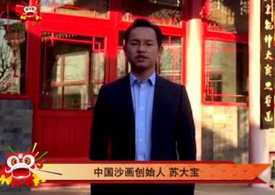 中国沙画创始人苏大宝:祝福全体华人华侨诸事顺利、春节快乐