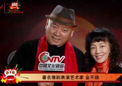 著名豫剧表演艺术家金不换携夫人徐福先:祝全球华人万事如意