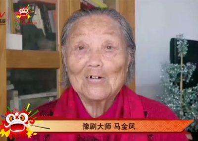 豫剧大师马金凤:我今年一百岁了 祝愿大家新年愉快