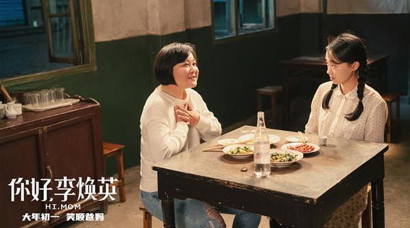 """贾玲:《你好,李焕英》的喜剧""""套路""""是真诚"""