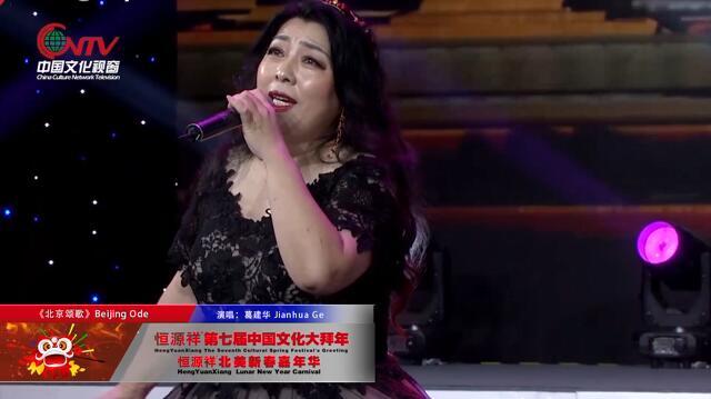 心中一颗明亮的星 葛建华在海南深情演唱《北京颂歌》