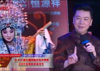 京剧名家梅派传人胡文阁现场精彩演绎经典名段《花好月圆》