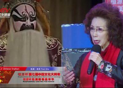 京剧大师裘盛戎之女裘芸演绎经典名段《赵氏孤儿》 恢弘大气