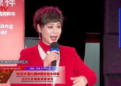 青年歌唱家张爱的《五彩风车》 转出了好日子 和红红火火的好生活