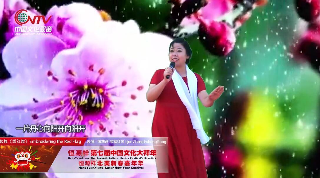 张莉君、荣富红等现场演绎歌剧《江姐》主题曲《绣红旗》 追忆当年峥嵘岁月