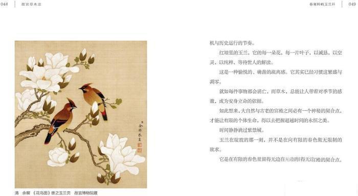 """春天,带着 《故宫草木志》来""""打卡""""赏花"""