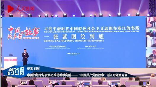外国使节:中国生态文明理念是全世界共同财富