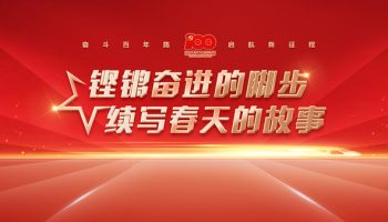 """""""铿锵奋进的脚步 续写春天的故事""""网络主题宣传启动"""