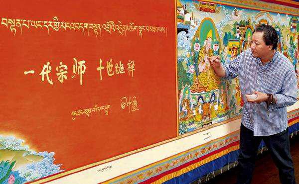 《中华民族一家亲》56米唐卡学术研讨会在京举行