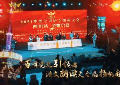 2021第六届中国文化视窗华韵之声国际语文朗读大会四川站扬帆起航