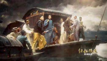 文献纪录片《红船领航》—— 透过历史文物讲述历史故事