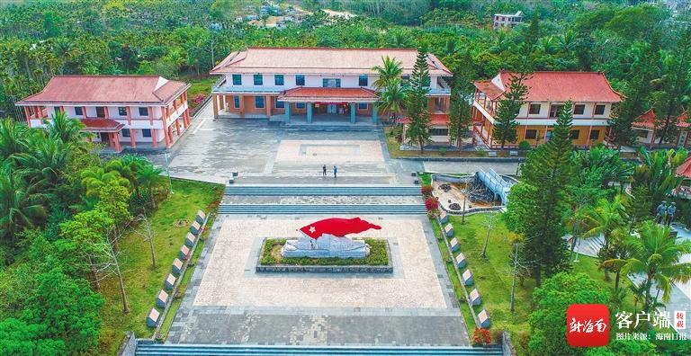 走!让脚步激活红记忆 打卡海南全国爱国主义教育示范基地