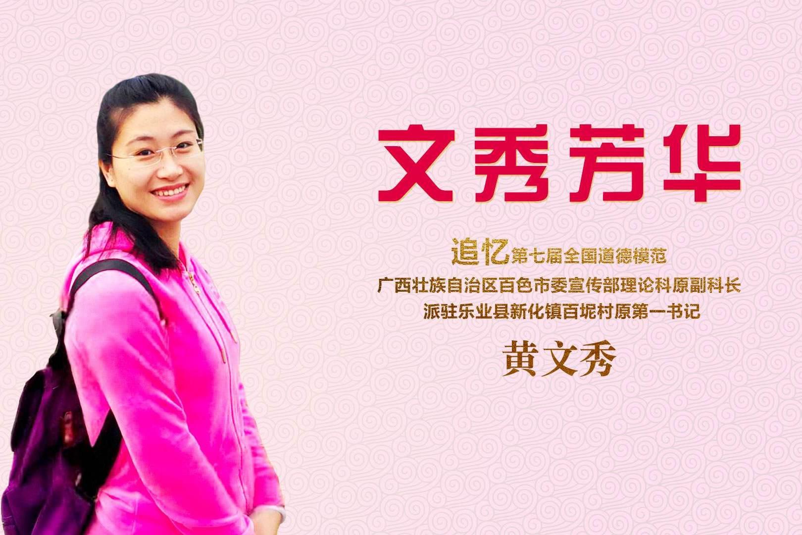 黄文秀:执着的追求 闪光的青春