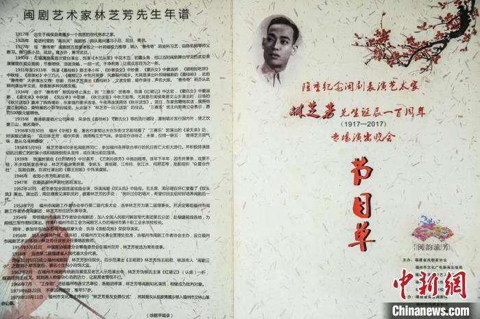 追忆叶邦煊:闽剧传承的幕后英雄