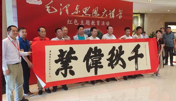 """学习""""七一""""讲话 传承红色基因——毛泽东思想大讲堂红色主题教育活动在湖南韶山激情开讲"""