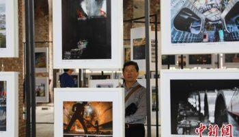 400幅摄影佳作亮相沈阳 聚焦工业发展与社会变迁
