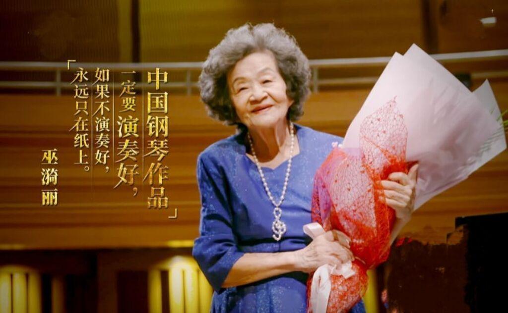 中国第一代钢琴家——巫漪丽先生