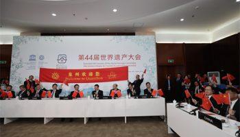 """""""泉州:宋元中国的世界海洋商贸中心"""" 成功列入《世界遗产名录》"""