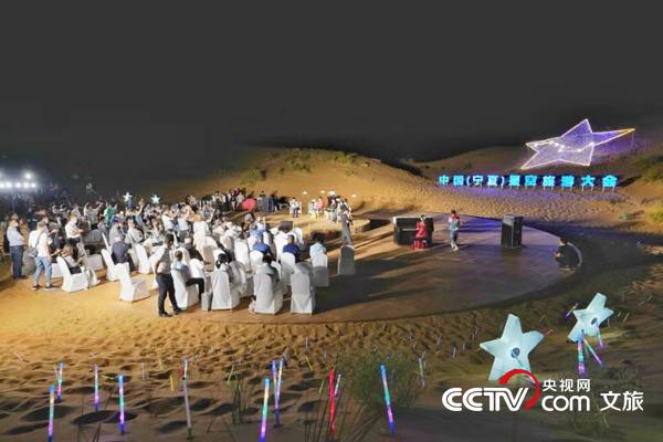 仰望星空 共话发展 中国(宁夏)星空旅游大会在沙坡头开幕