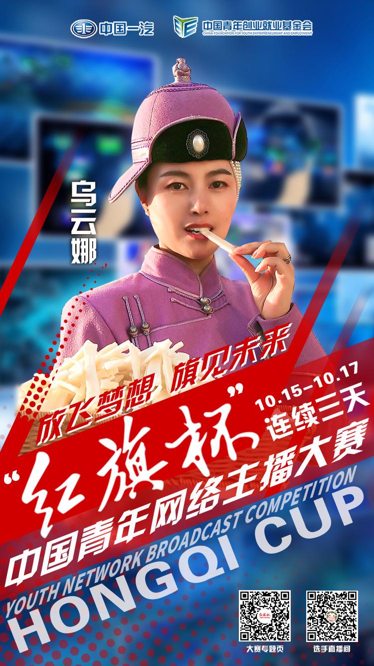 乌云娜——传承家乡美食文化 谱写青春新篇章