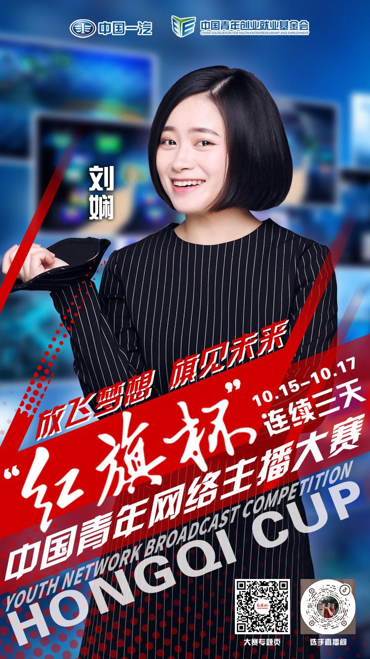 刘娴——奋斗是青春最亮丽的底色,不忘初心,用心发现岳阳