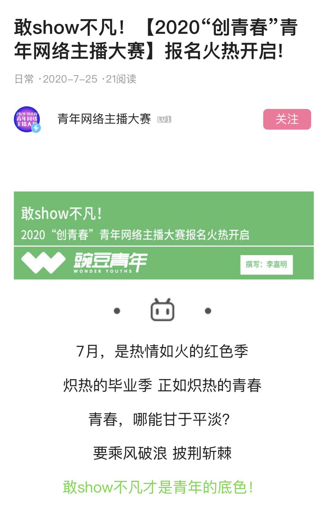 """""""红旗杯""""中国青年网络主播大赛"""