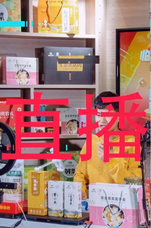 """唐尚慰—让创业成为青春搏击的能量""""红旗杯""""中国青年网络主播大赛决赛选手"""