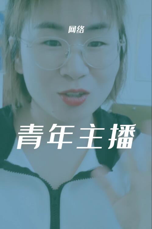 """王佳琪—移动的家乡宣传员""""红旗杯""""中国青年网络主播大赛决赛选手"""