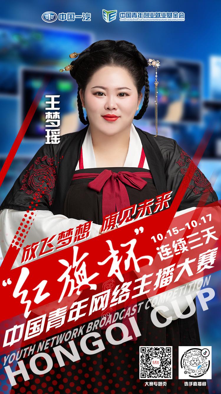 王梦瑶——淮安大喵,乡音播乡味 为家乡振兴代言