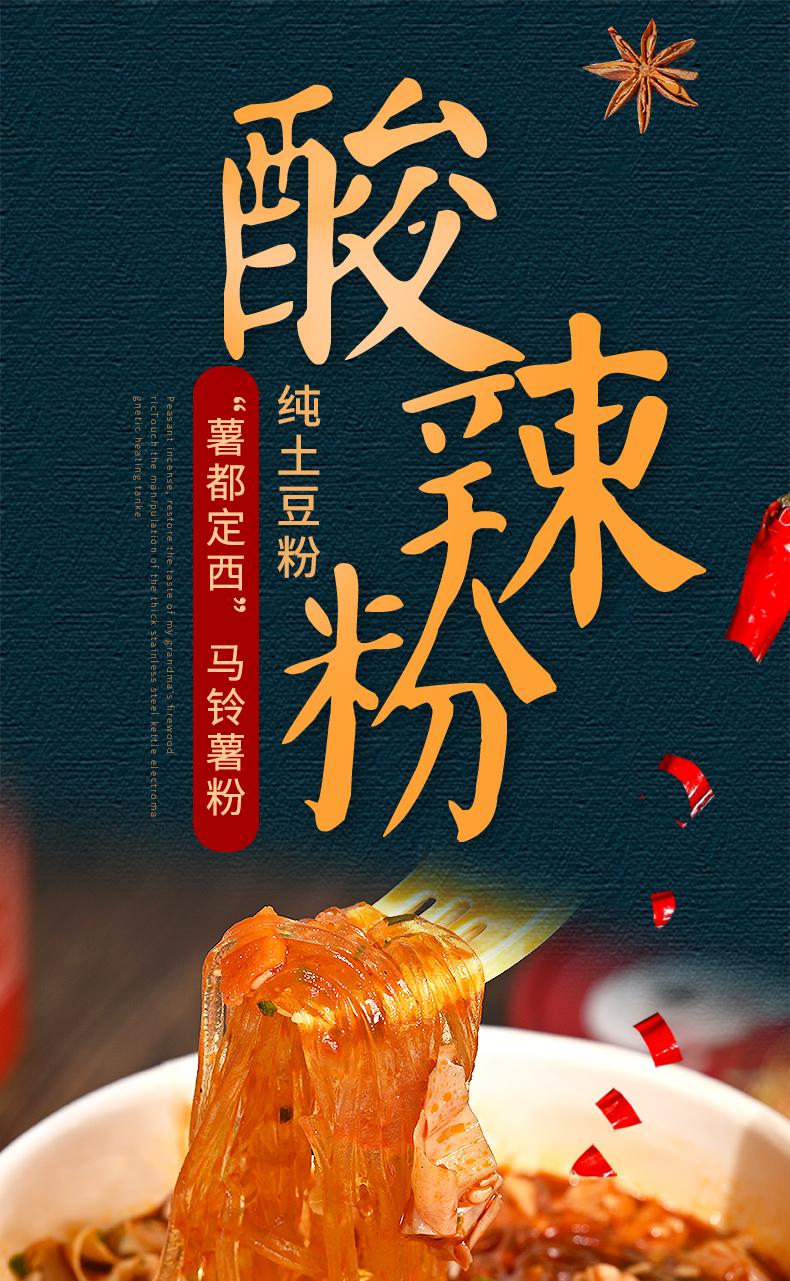 助力乡村振兴—甘肃陇百味网红桶装酸辣粉