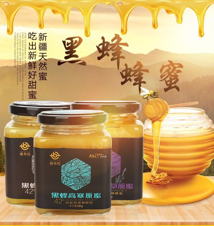 唐布拉新疆黑蜂蜂蜜蒲公英蜜伊犁天然蜂蜜山花蜜百花蜜农家土蜂蜜助力乡村振兴