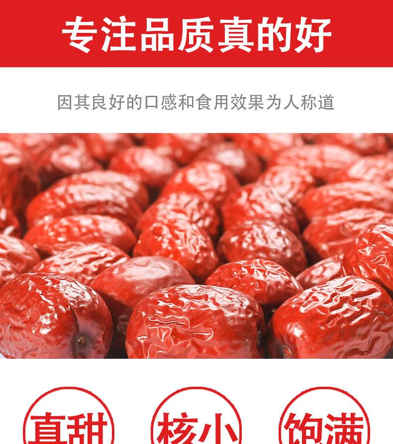 新疆一级红枣又大又甜皮薄肉厚并无渣补血养颜纯天然无添加助力乡村振兴