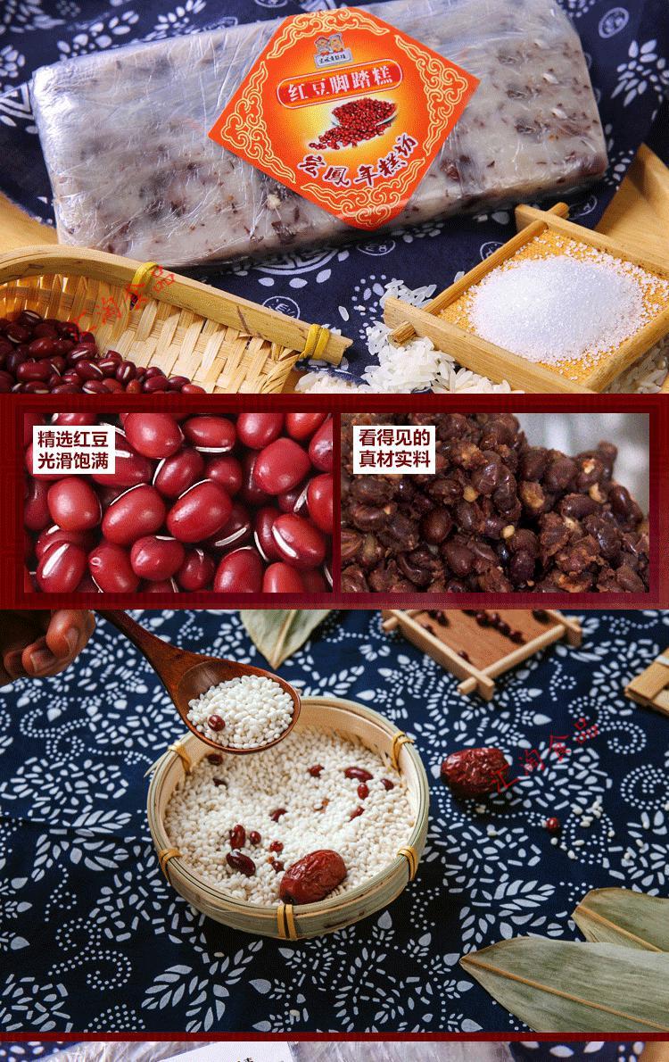 宏凤年糕坊红豆脚踏年糕手工糯米糕零食无锡特产伴手礼助力乡村振兴