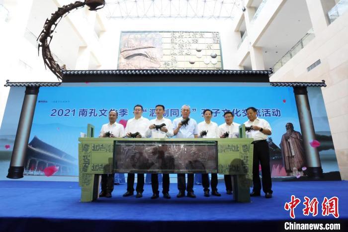 """2021南孔文化季·""""泗淛同源""""孔子文化交流活动在浙江省衢州市正式启动"""