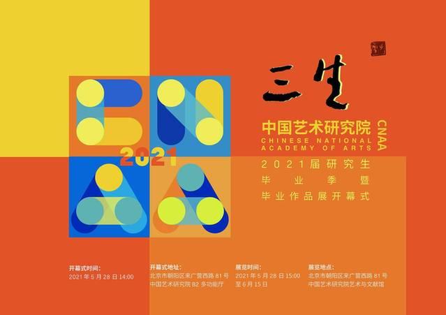 """""""三生""""中国文化艺术研究院2021届研究生毕业作品展开幕"""