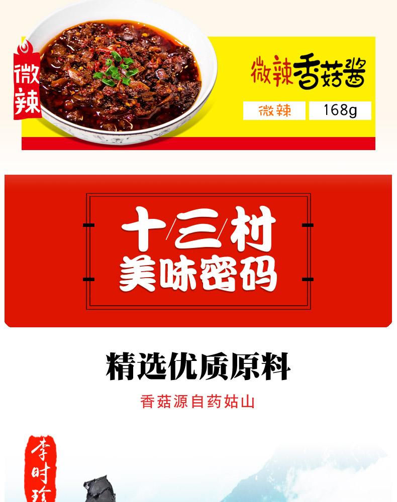 湖南十三村香菇酱组合辣椒酱香辣下饭菜拌面酱牛肉酱拌饭酱助力乡村振兴