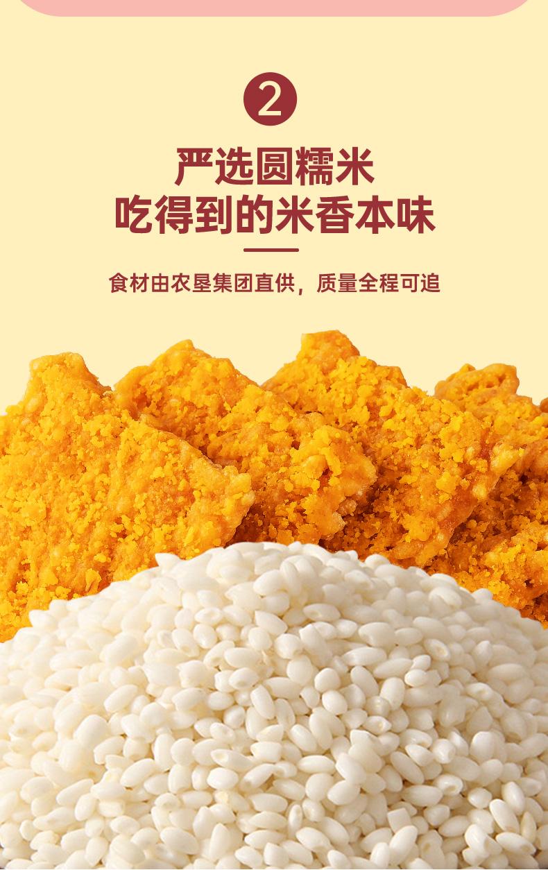 蛋黄味糯米锅巴海鲜锅巴休闲网红零食助力乡村振兴