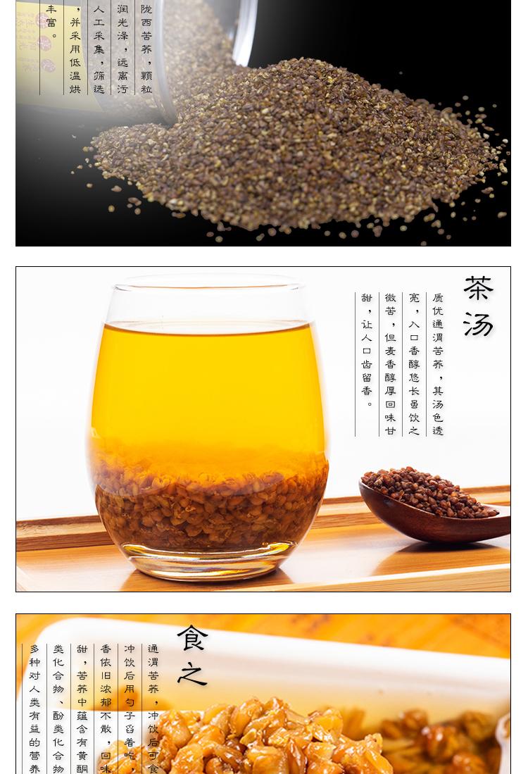定西特产三运食品黑苦荞茶麦香浓香型荞麦茶滋补茶助推乡村振兴