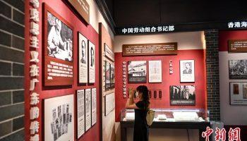广州两大工运旧址展览开幕 展现近百年前工人运动历史故事