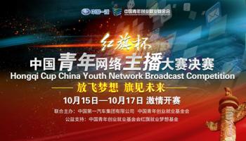 乡村振兴|中国一汽助力优秀青年主播就业创业