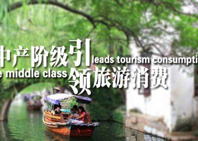 中产阶级引领旅游消费升级 短途过夜游成日常