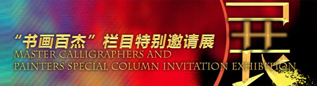 首页 – 中国文化视窗网络台