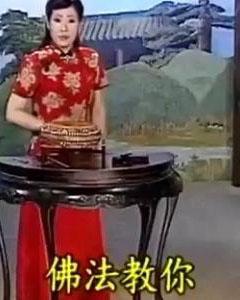 东北大鼓书《六祖贤能》 视频