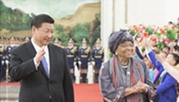利比里亚总统:期待中国与非洲走得更近