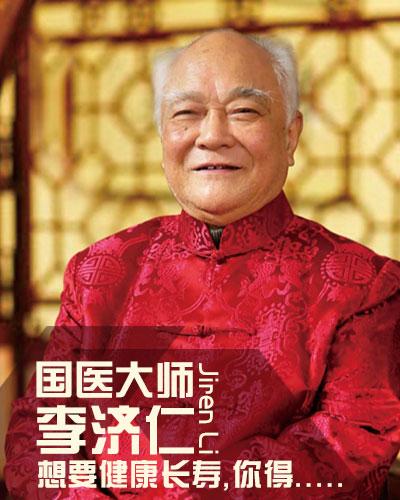 90岁芜湖国医大师李济仁:养生秘诀上央视了!想健康长寿,你得……