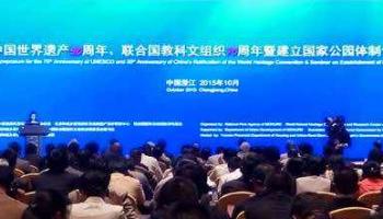 联合国教科文组织世界遗产资源手册首次译为中文出版