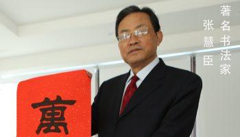 著名书法家张惠臣及众弟子做客中国文化视窗, 为全球华人拜年!