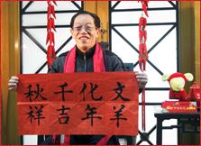 2015中国文化大拜年:徐如钢