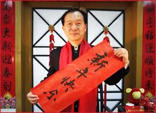 2015中国文化大拜年:宋澎